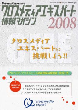 cm_mgzn2008.jpg